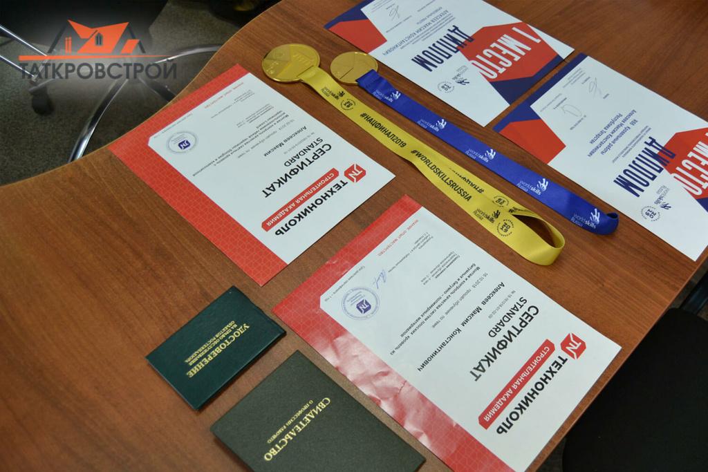 Сертификаты ТатКровСтрой