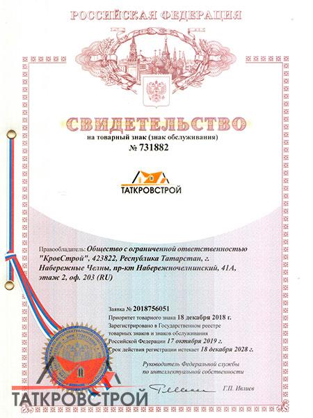 Бренд ТатКровСтрой